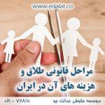 مراحل قانونی طلاق و هزینههای آن در ایران