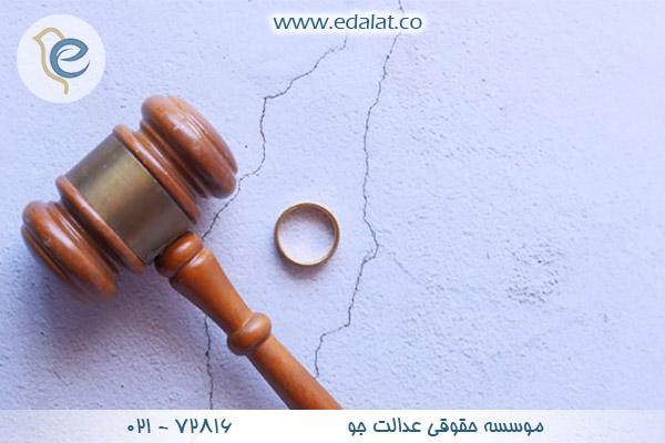 مراحل قانونی طلاق   مراحل طلاق غیابی